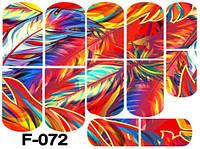 Слайдер дизайн (водная наклейка) для ногтей F-072