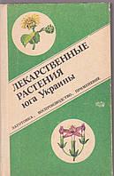Лекарственные растения юга Украины