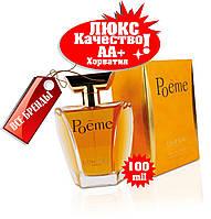 Lancome Poeme Хорватия Люкс качество АА++ парфюм Ланком