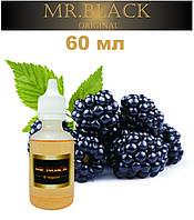 """Жидкость для электронных сигарет """"Ежевика"""" Mr. Black 60 мл"""