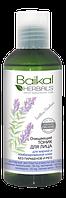 """Очищающий тоник для лица для жирной и комбинированной кожи """"Baikal Herbals"""" (Байкал Хербалс) без парабенов"""