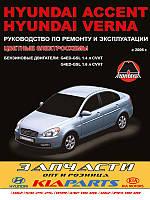 Книга Hyundai Accent 3 с 2006 бензин Руководство по эксплуатации, ремонту и техобслуживанию автомобиля