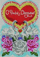 Схема для вышивания бисером С Днем Свадьбы КМР 4035