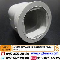 Муфта заглушка на квадратную трубу (МФ-9)