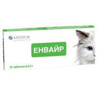 Антигельминтик Энвайр для кошек, (противоглистный препарат), уп. 10 таб.