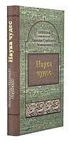 Наука чудес. Святитель Николай Сербский (Велимирович)