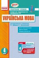 4 клас Ранок Українська мова 4 клас до Вашуленко Ротфорт