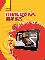 7 клас Німецька мова Сотникова 3й рік Підручник Ранок