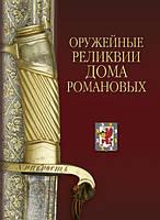 Оружейные реликвии Дома Романовых. Кулинский А. Н.