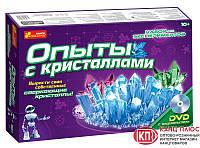 """Ранок Набор для экспериментов """"Опыты с кристаллами"""" арт. 0320"""