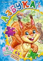 Большая книга пазлов для малышей - книга+8 картинок пазлов.