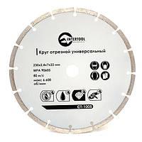 Диск отрезной сегментный, алмазный 230мм, 16-18% INTERTOOL CT-1005