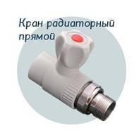 Кран шаровый для радиатора прямой, полипропиленовый, диаметр 20х1/2