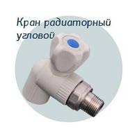 Кран шаровый для радиатора угловой, полипропиленовый, диаметр 20х1/2