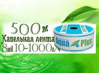 Капельная  лента AquaPlus 8mil-10-1000 (500м)