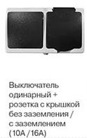 ВЫКЛЮЧАТЕЛЬ 1+РОЗЕТКА 1 С КРЫШКОЙ IP54 (BUKO) СЕРЫЙ (одинарный)
