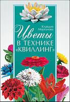 Цветы в технике «квиллинг»
