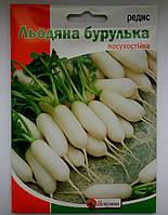 Семена редиса сорт  Ледяная Сосулька посухостойкая 10 г