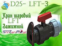 Кран шаровый LFT ЗАЖИМНОЙ D25- LFT-З