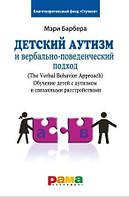 Детский аутизм и вербально-поведенческий подход. Мери Линч Барбера