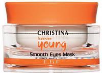 Маска для ухода за кожей век / Eye Smooth Mask (Forever Young), 50 мл
