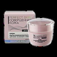 Perfect Skin Крем-капилляропротектор Совершенная кожа для кожи, склонной к куперозу 45 мл.