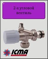 2-х угловой вентиль ICMA со встроенным воздухоотводчиком