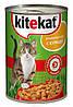 Kitekat 400 гр*6шт -консервы для кошек  в ассортименте