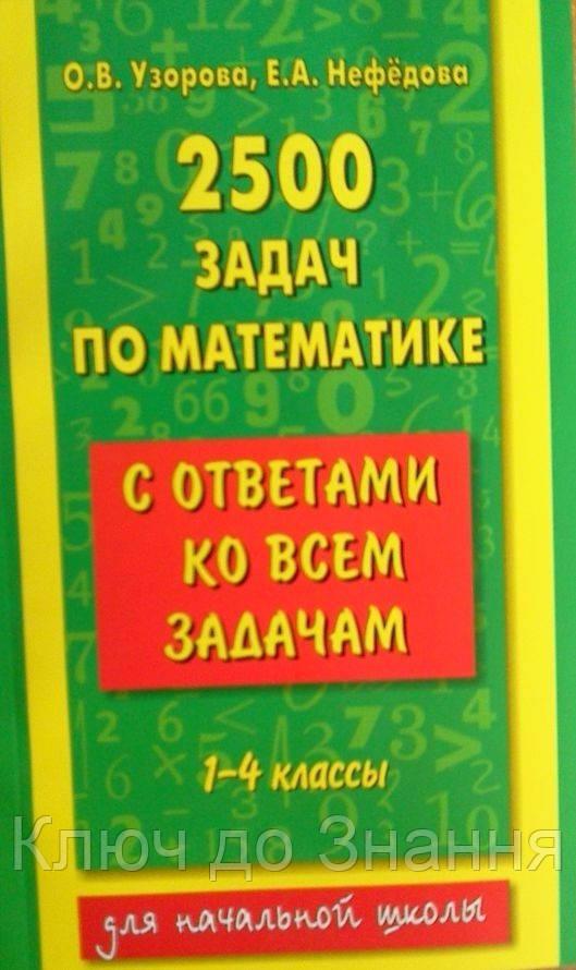 Узоров и нефёдова 2500 задач по математике