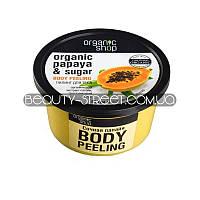 Пилинг для тела «Сочная папайя» Organic Shop, 250 мл