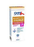 Твинс Тэк, Россия 911 Луковый шампунь от выпадения волос и облысения (с репейным маслом) 150мл