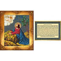 """Набор для вышивания бисером """"Моление о чаше (икона и отрывок из Евангелия)"""""""