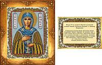 """Набор для вышивания бисером """"Святая Евдокия-Евфросиния Московская (икона и молитва)"""""""