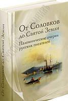 От Соловков до Святой земли. Паломнические очерки русских писателей