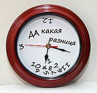 Часы прикольные Да какая разница