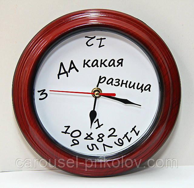 Часы прикольные Да какая разница, цена 150 грн., купить в Киеве - Prom.ua (ID# 20682039)