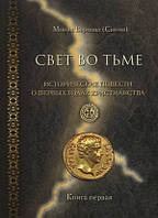 Свет во тьме. Исторические повести о первых годах христианства в 2-х книгах