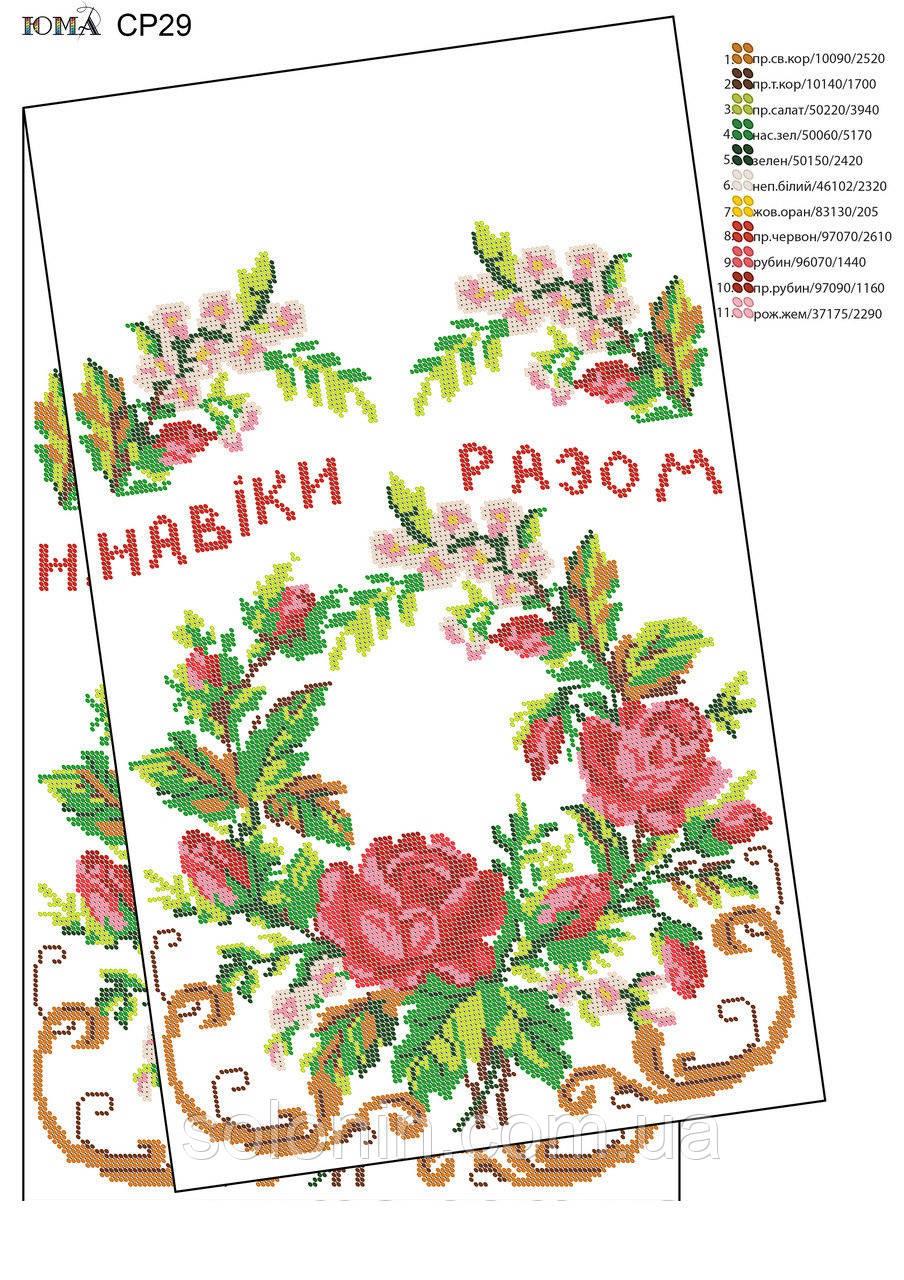Заготовка свадебного рушника для вышивки крестиком