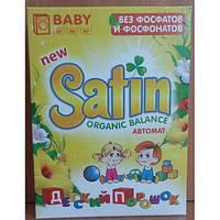 Satin Organic Balance Детский порошок 400г