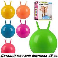 Детский мяч для фитнеса