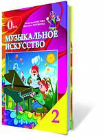 Музыкальное искусство,2 класс(на русском и украинском языках) Аристова Л.С., Сергиенко В.В.