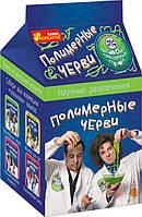"""Ранок Научные развлечения Сумасшедшие учёные """"Полимерные черви"""""""" арт. 0376"""