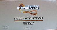 """Сыворотка для реконструкции волос """"Professional Imperity"""" ампулы, фото 1"""