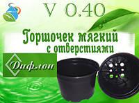 Горшочек мягкий с отверстиями  для рассады 400/100