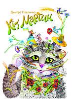 Кіт Мартин | Дмитро Павличко