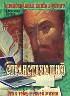 Странствующий. Александр Петров. Православная книга в дорогу. Карманный формат