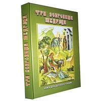 Три сокровища мудреца. Притчи, предания, сказки. Книга для детского чтения