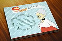 """Шоколадный набор XL """"Для Super Бабушки"""": 20 шоколадок."""