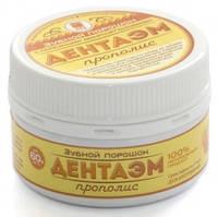 Порошок зубной «Дента ЭМ прополис» Арго (кариес, пародонтоз, раны, кровоточивость десен, убирает запах)