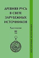 Древняя Русь в свете зарубежных источников. Хрестоматия. Том 3. Восточные источники